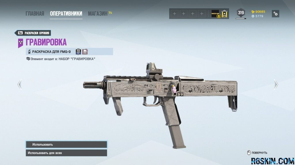 ENGRAVED weapon skin for FMG-9