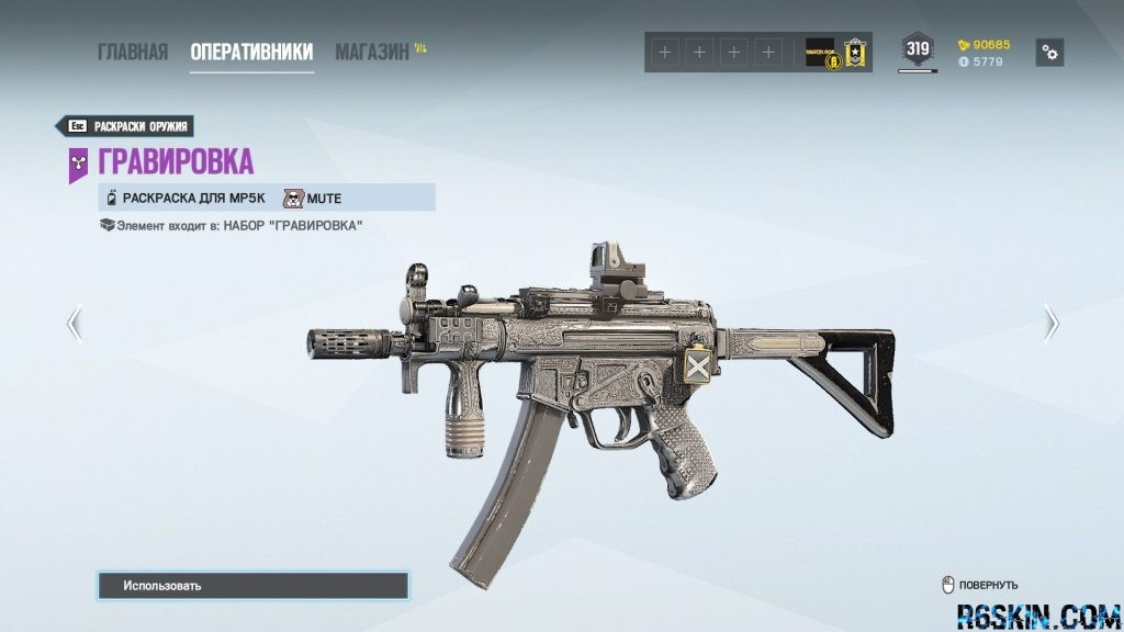 ENGRAVED weapon skin for MP5K