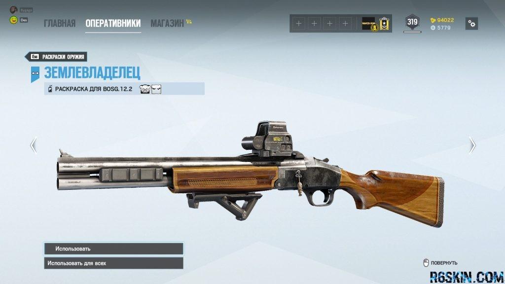 Landowner weapon skin for the BOSG.12.2
