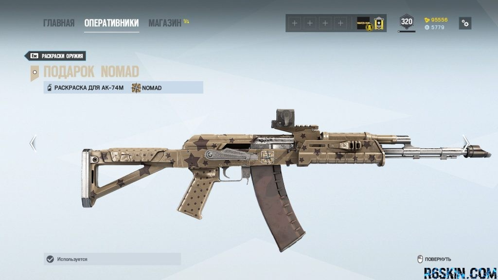 Nomad's Gift weapon skin