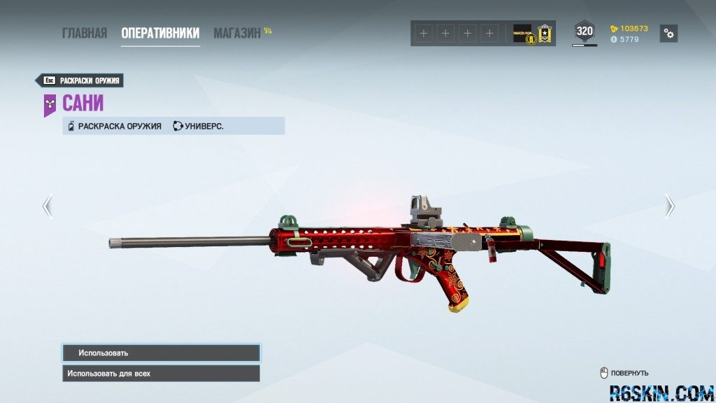 Sleigh Ride weapon skin