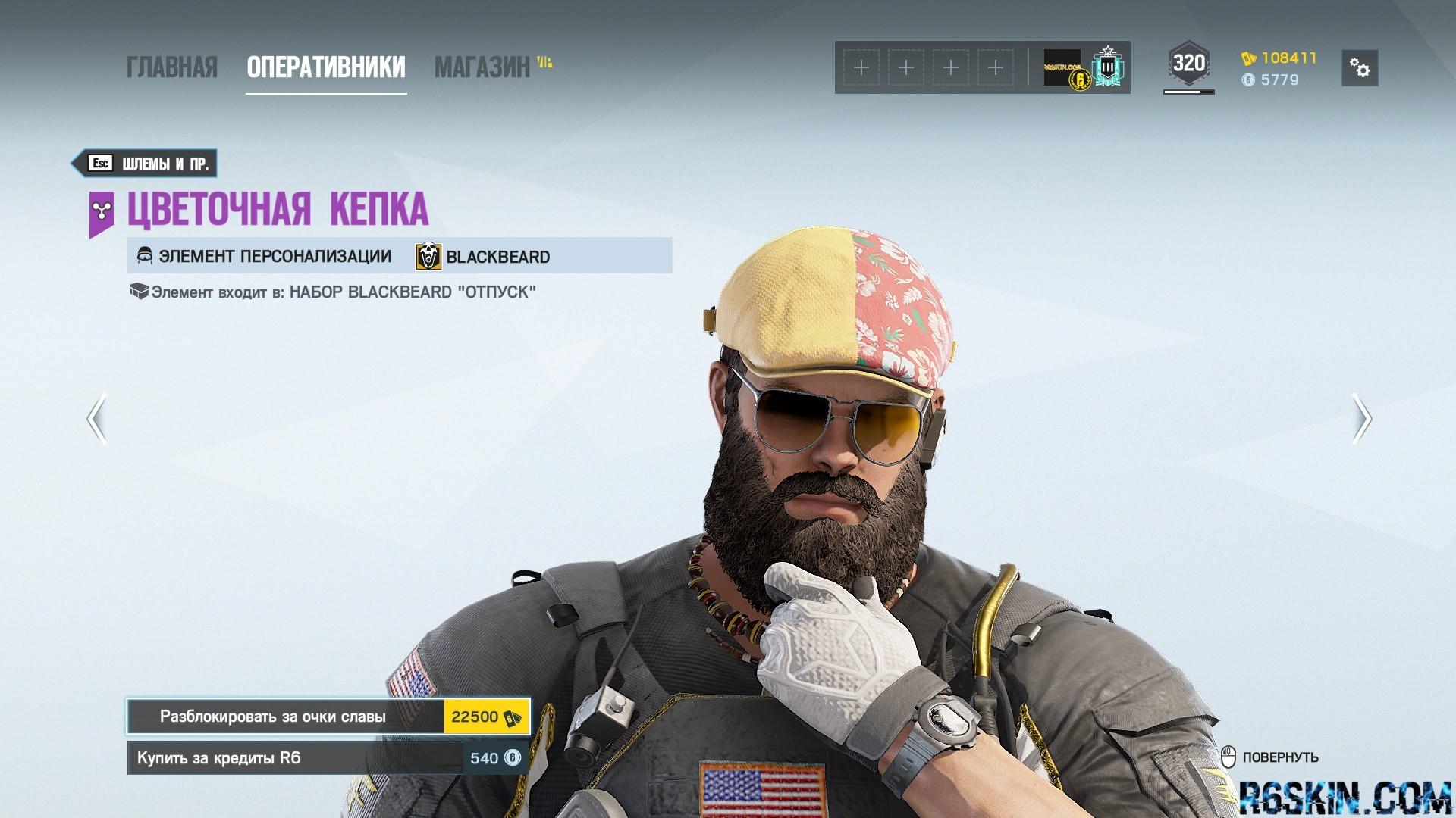 Blackbeard Vacay Bundle R6skin