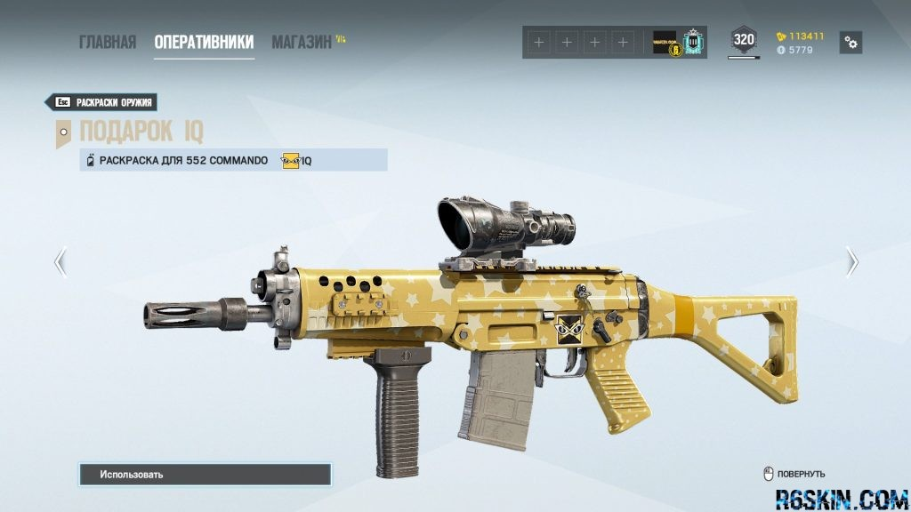 IQ's Gift weapon skin for the 552 COMMANDO