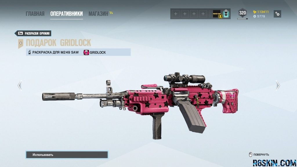 Gridlock's Gift weapon skin
