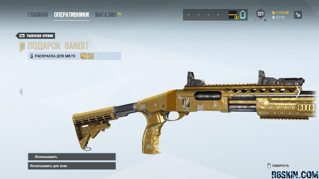 Bandit's Gift weapon skin for the M870