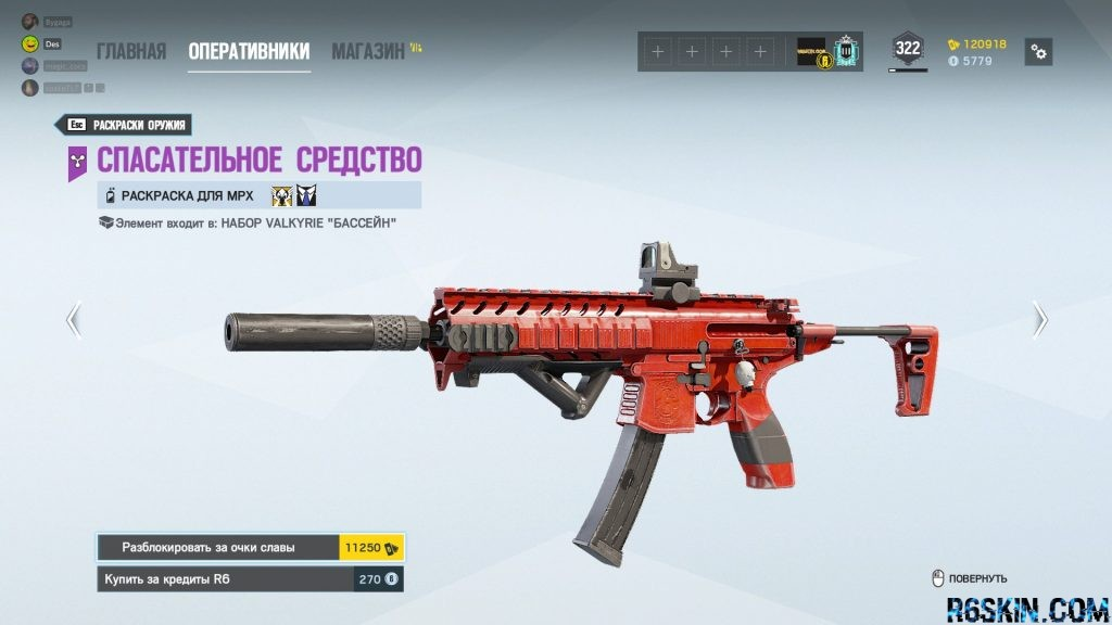 Flotation Device weapon skin for the MPX