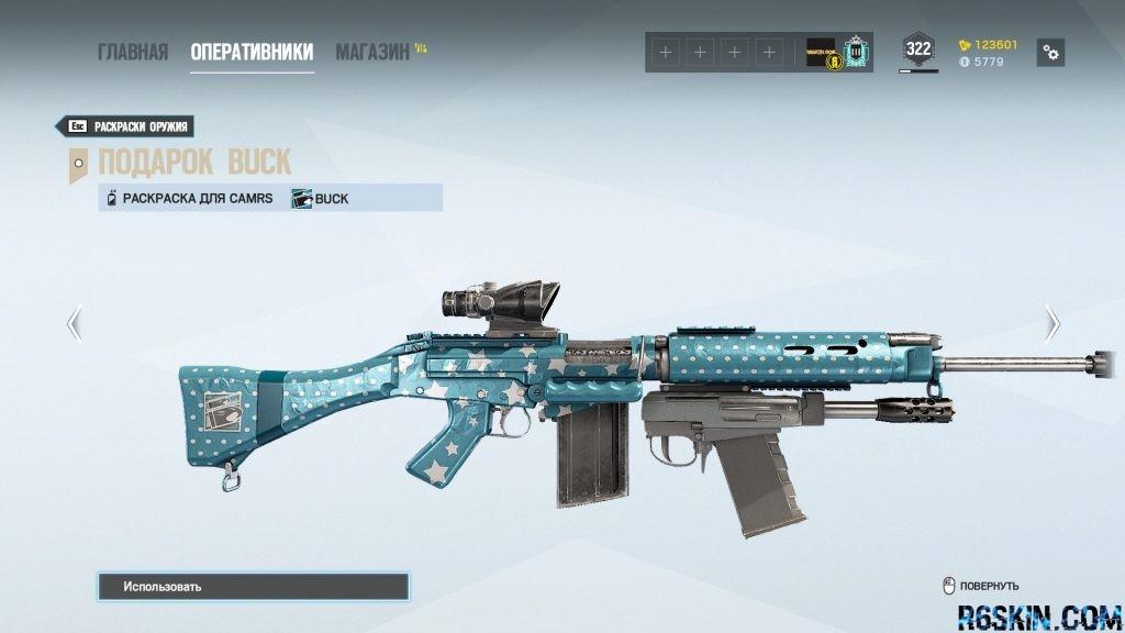 Buck's Gift weapon skin