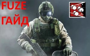 Руководство по оперативнику Fuze