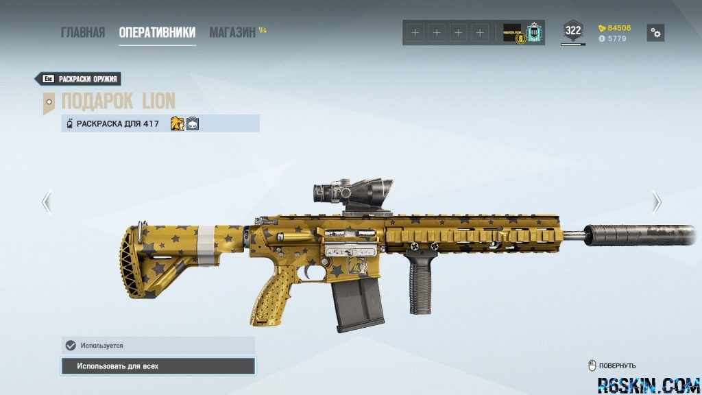 Lion's Gift weapon skin