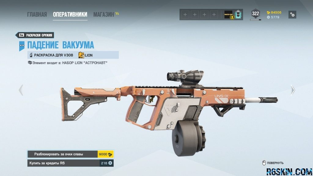 Vacuum Drop weapon skin