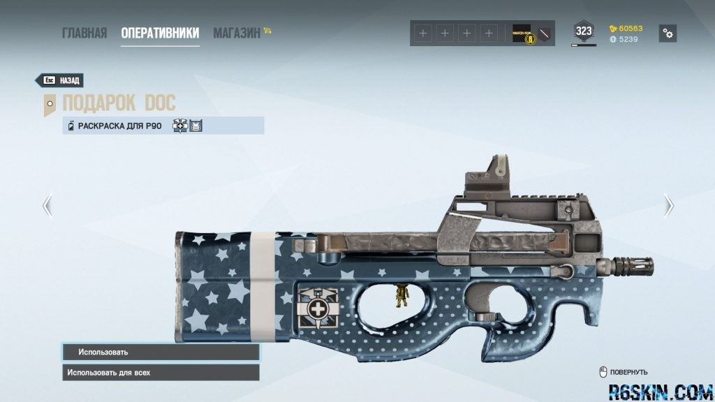 Doc's Gift weapon skin for the P90