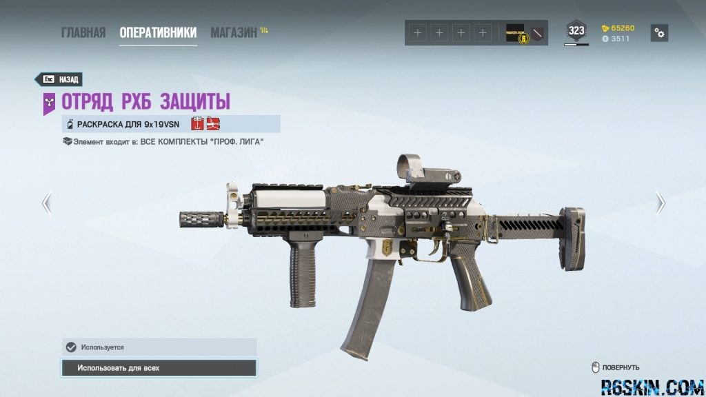 Atomic Division weapon skin for the 9x19VSN