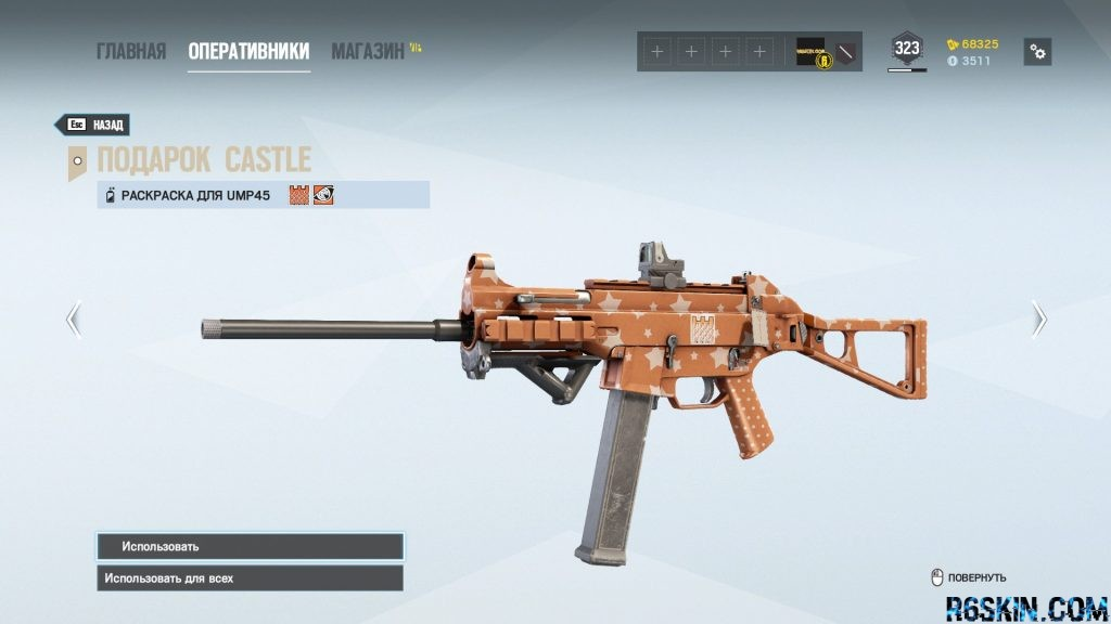Castle's Gift weapon skin for the UMP45