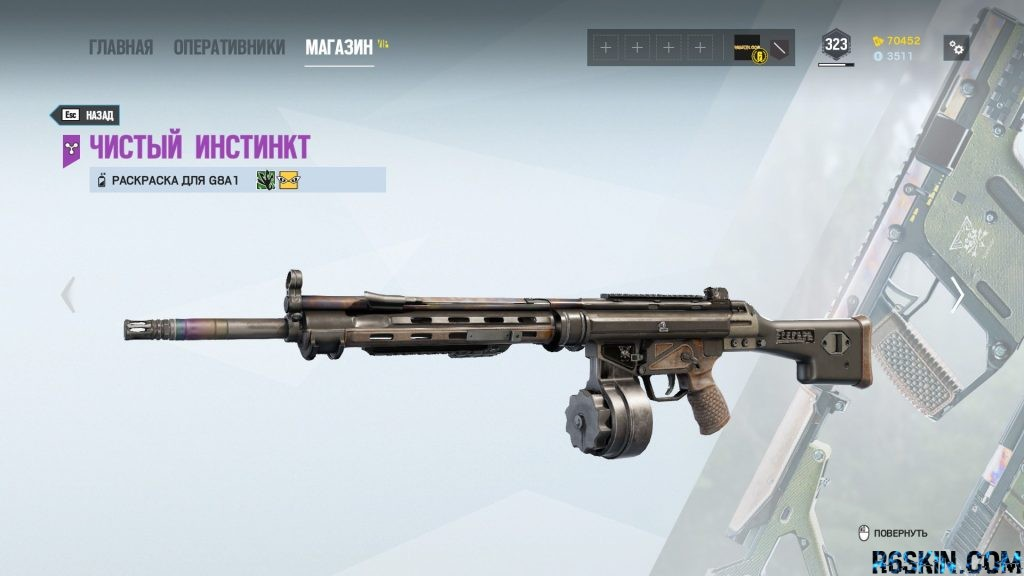 Wild Instinct weapon skin for the G8A1