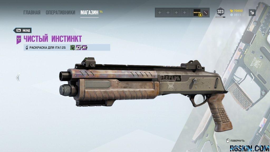 Wild Instinct weapon skin for the ITA12S