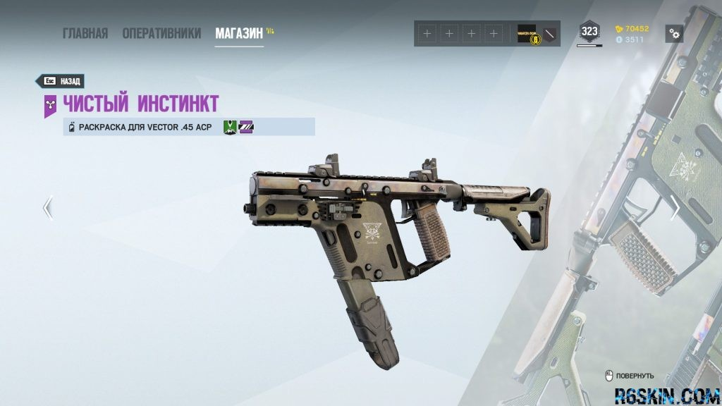 Wild Instinct weapon skin for the Vector .45 ACP