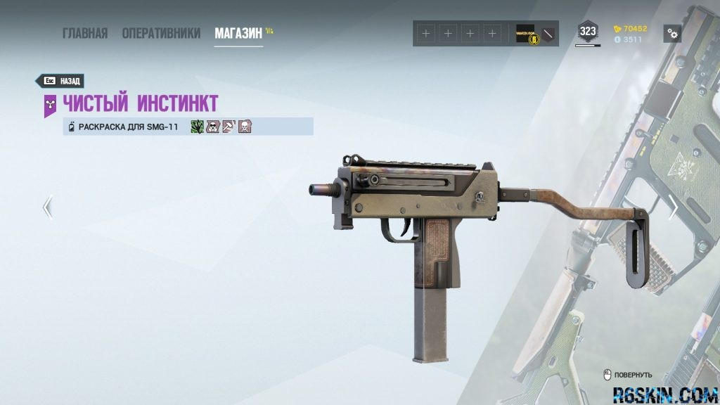 Wild Instinct weapon skin for the SMG-11