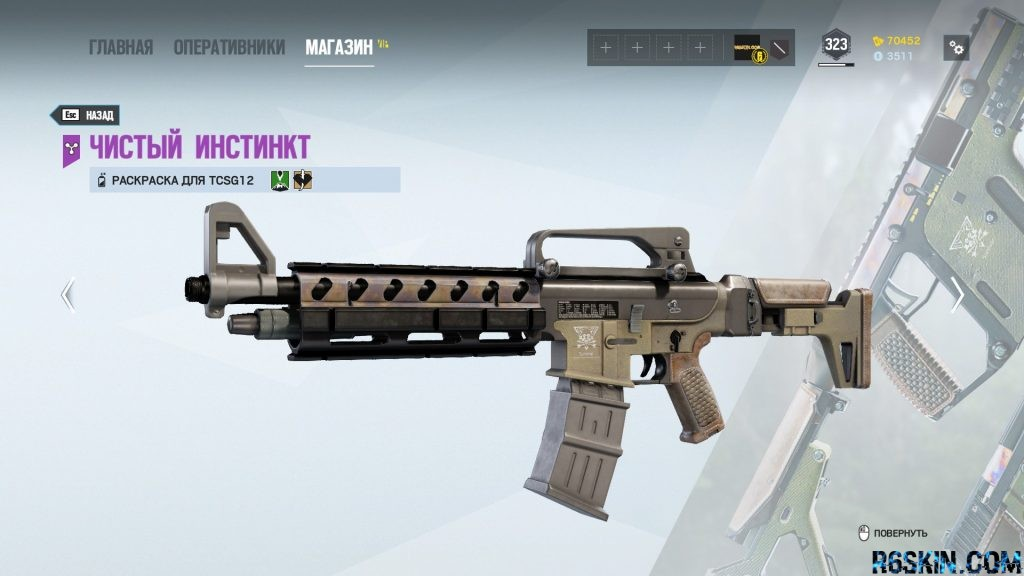 Wild Instinct weapon skin for the TCSG12