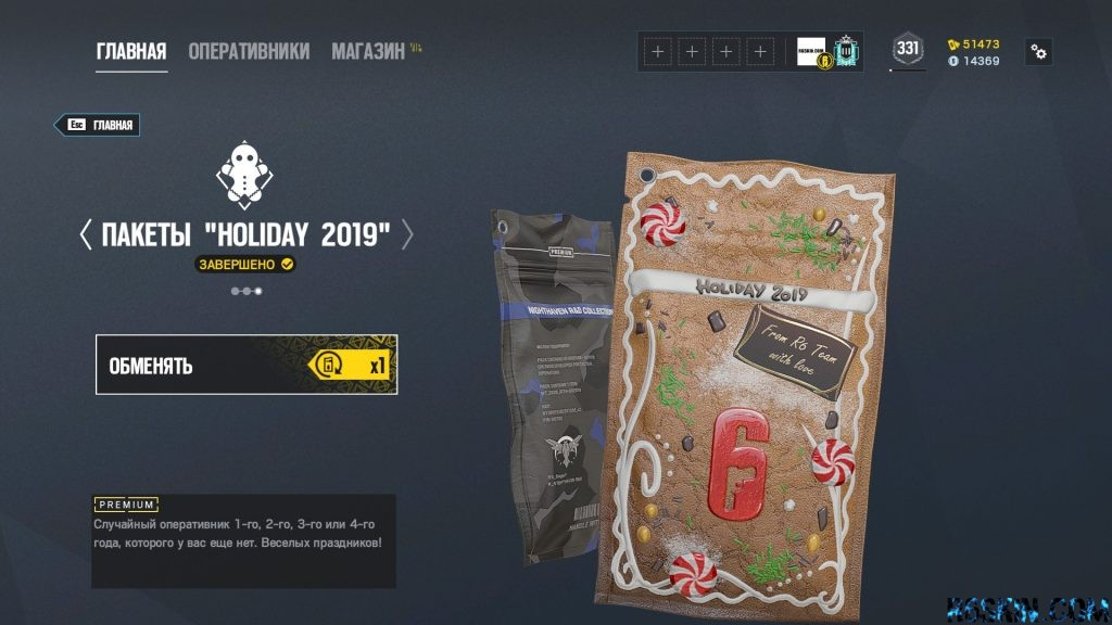 Holiday 2019 Pack
