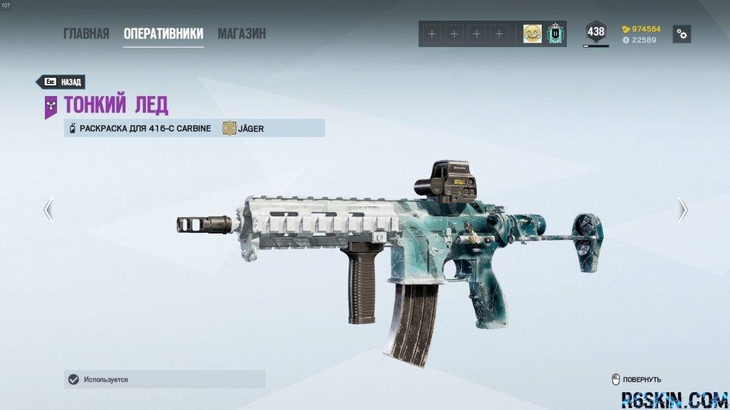 416-C CARBINE Black Ice weapon skin