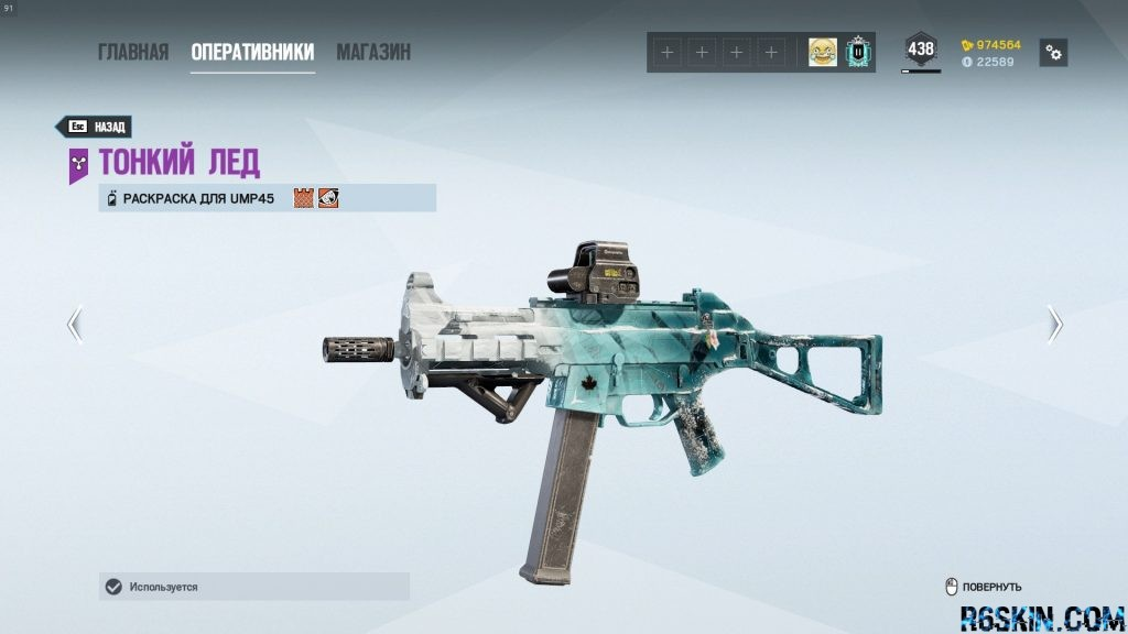 UMP45 Black Ice weapon skin