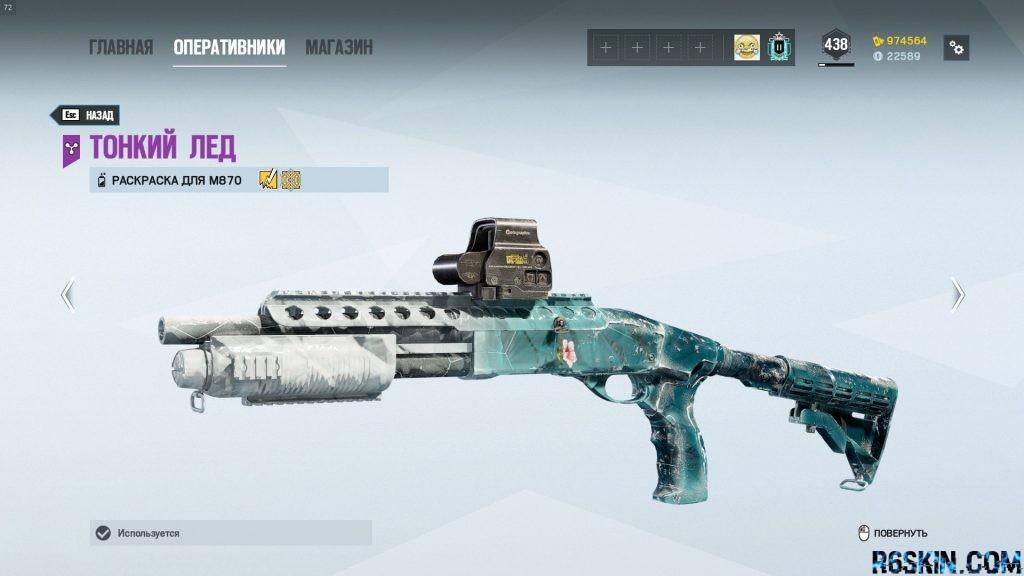 M870 Black Ice weapon skin