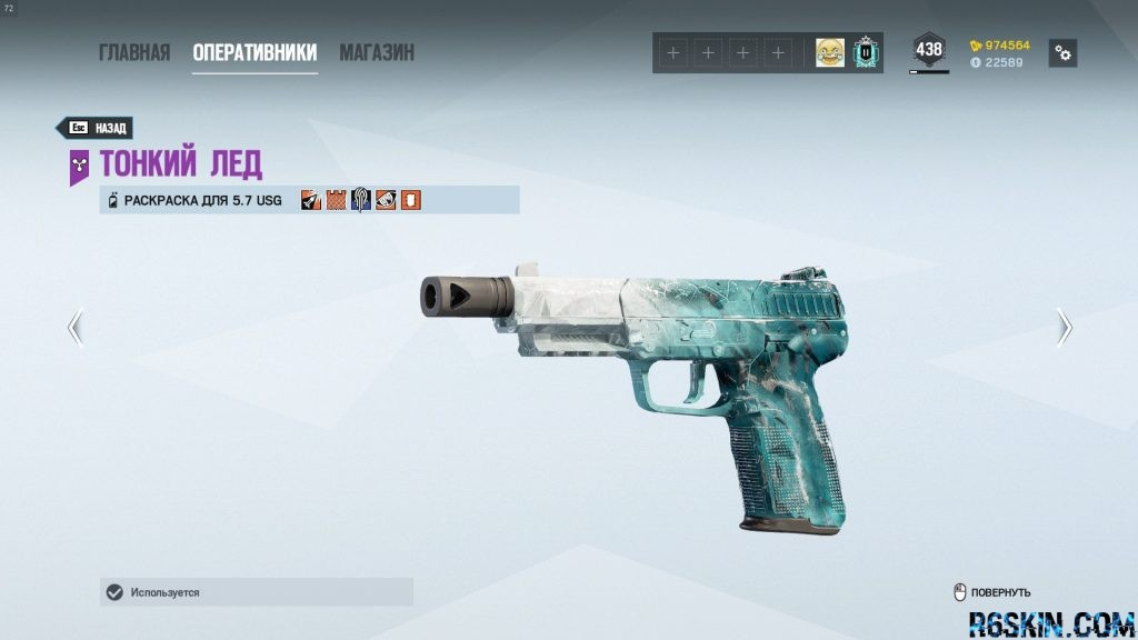 5.7 USG Black Ice weapon skin