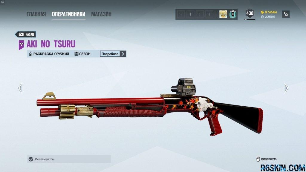 Aki no Tsuru weapon skin