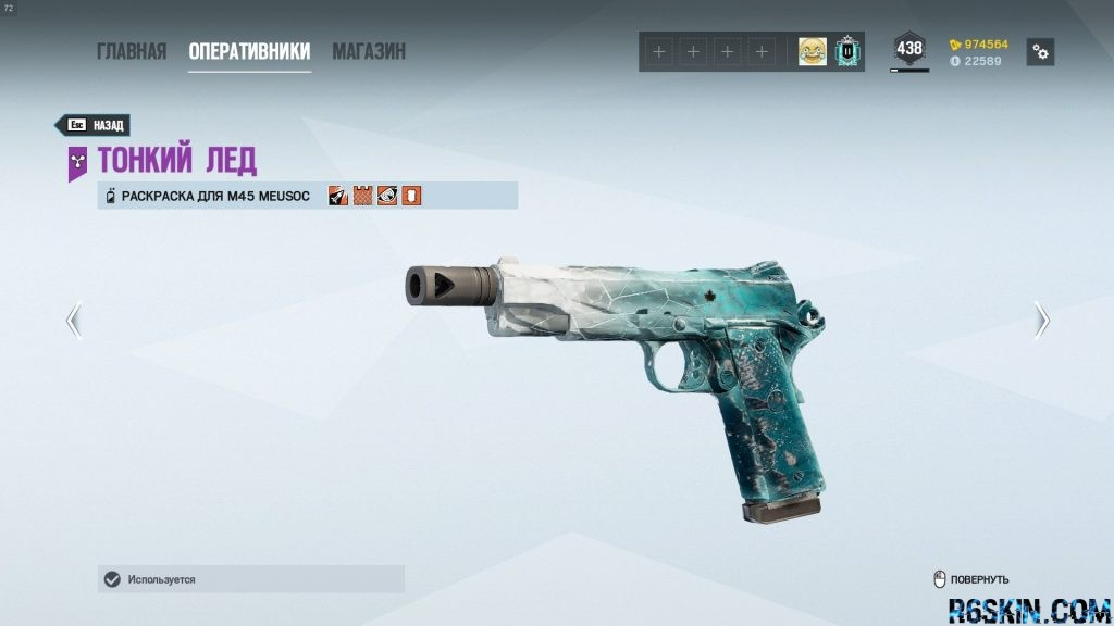 M45 MEUDOC Black Ice weapon skin