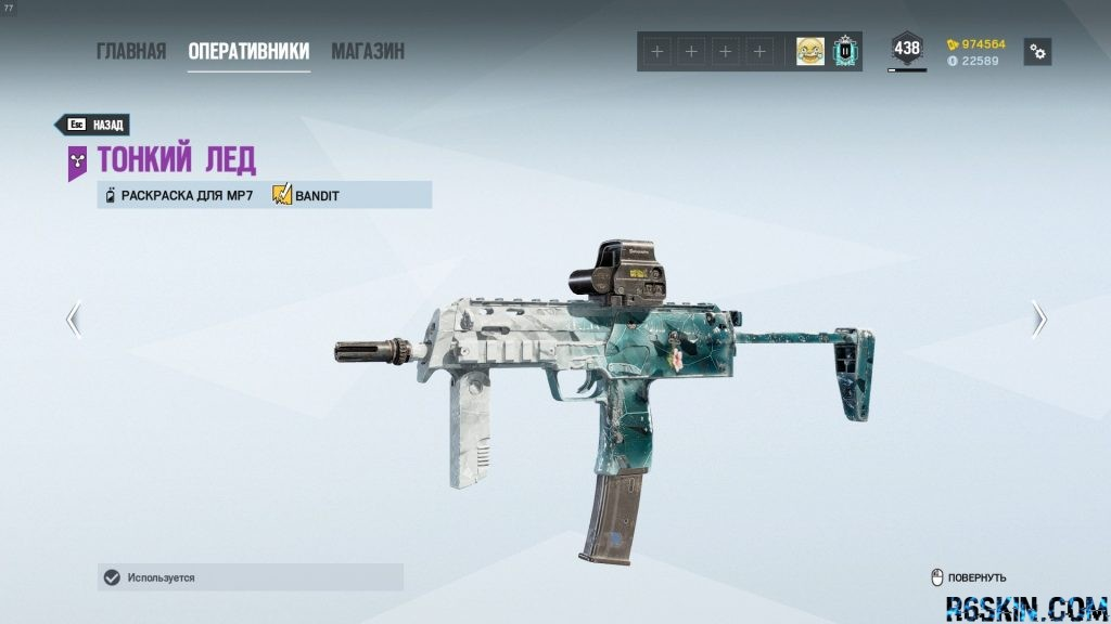 MP7  Black Ice weapon skin