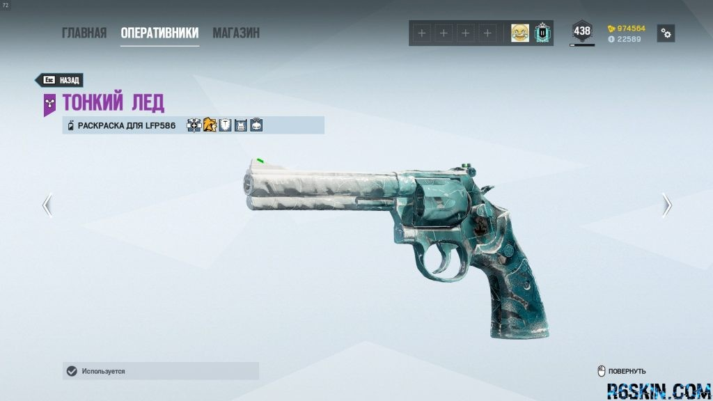 LFP586 Black Ice weapon skin