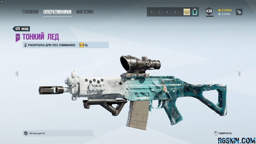 552 COMMANDO Black Ice weapon skin