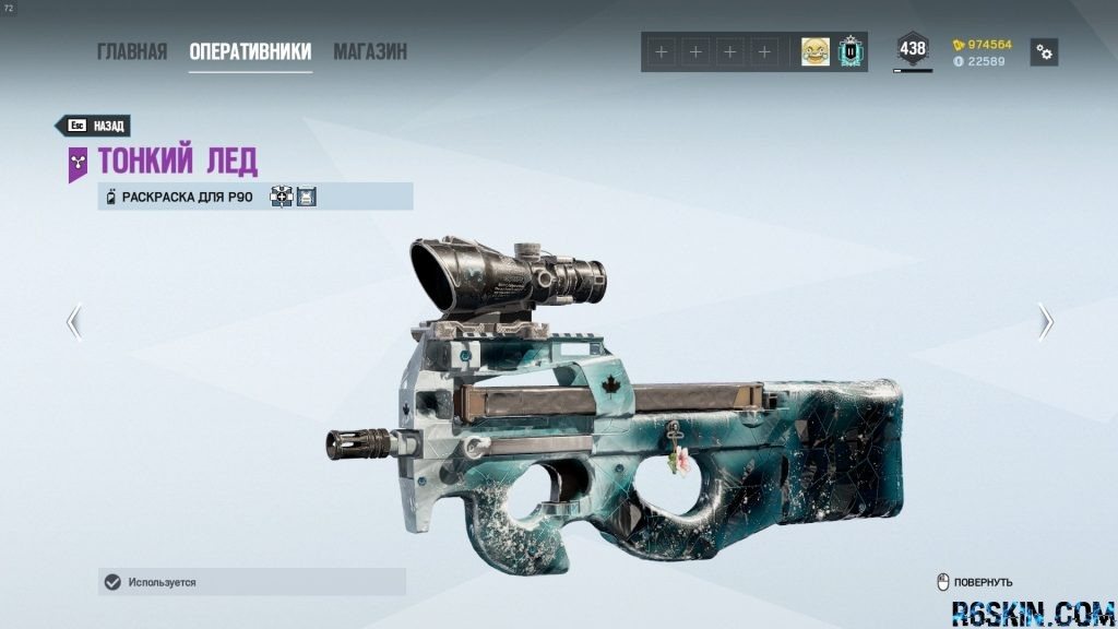 P90 Black Ice weapon skin