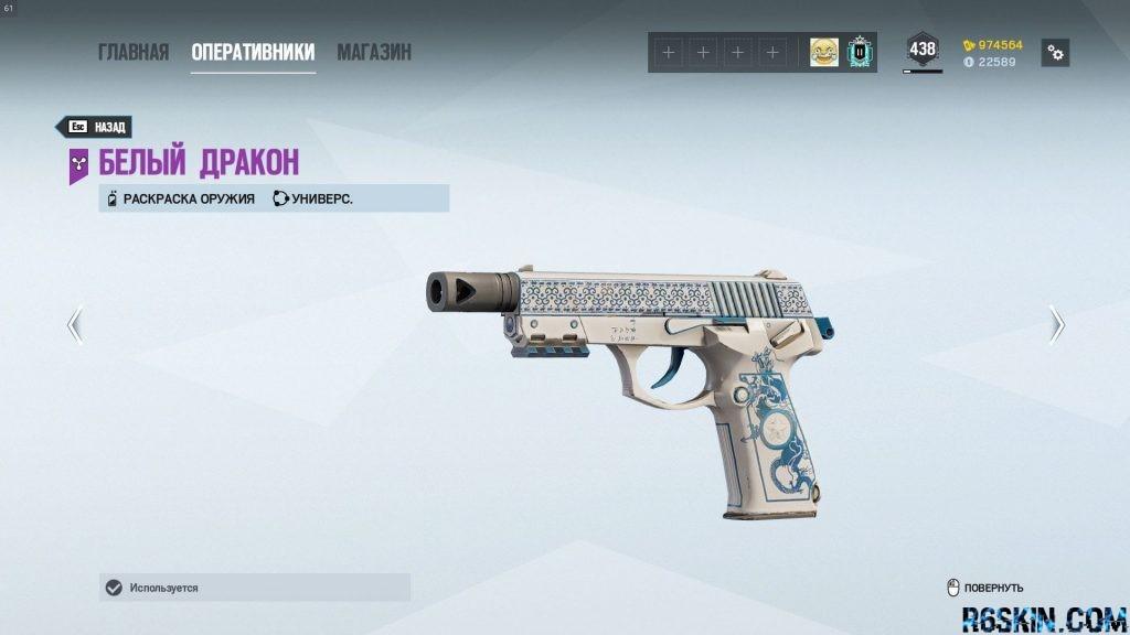 White Dragon seasonal weapon skin