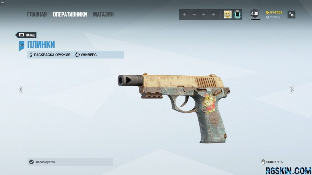 Plinky's Arcade seasonal weapon skin