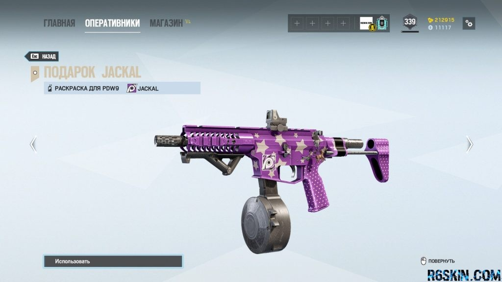 Jackal's Gift weapon skin for the PDW9