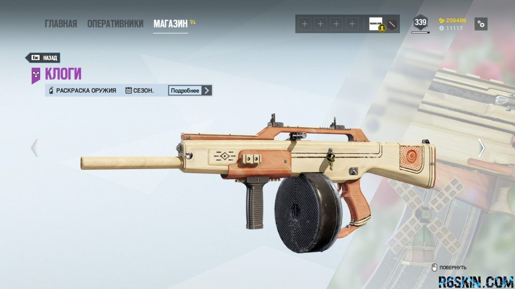 Clog Dance seasonal weapon skin