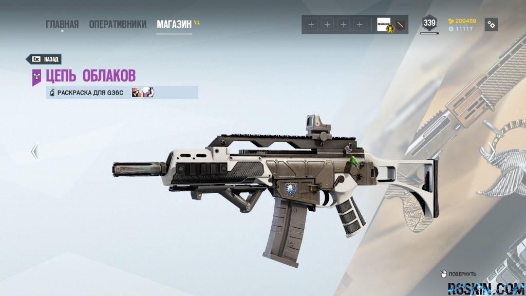 Cloud Streak weapon skin