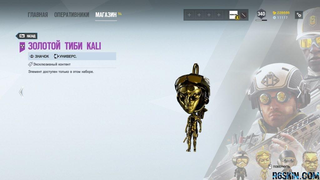 Kali's Gold Chibi charm