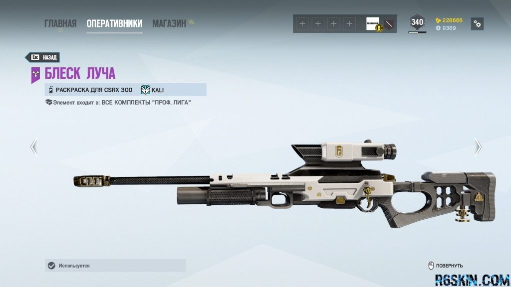 Luster Beam weapon skin for the CSRX 300