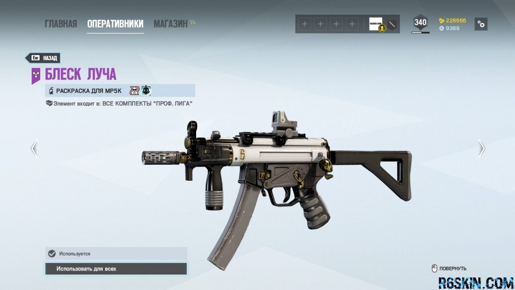 Luster Beam weapon skin for the MP5K