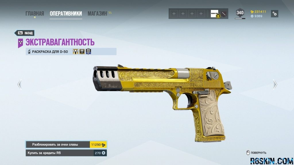Extravagance weapon skin