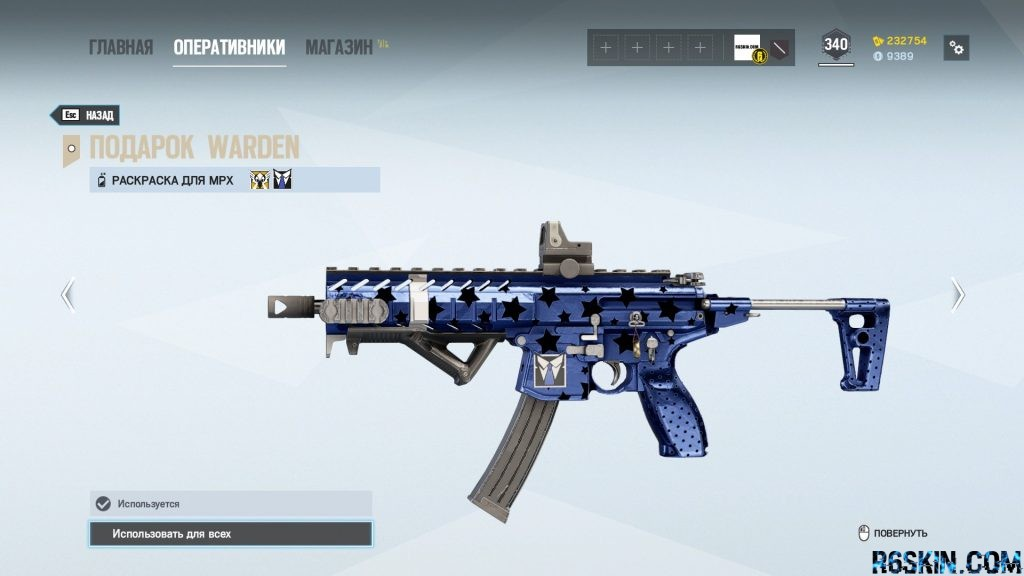Warden's Gift weapon skin for the MPX