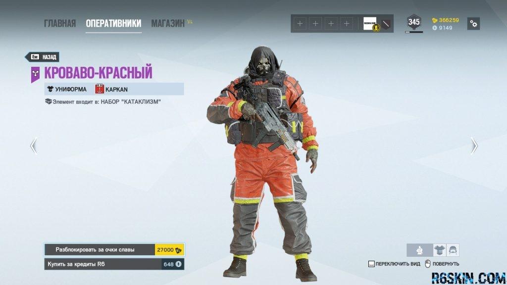 Blood Orange uniform