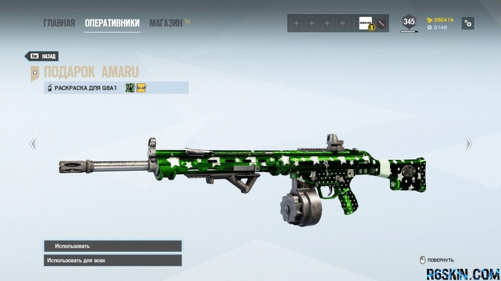 Amaru's Gift weapon skin for the G8A1