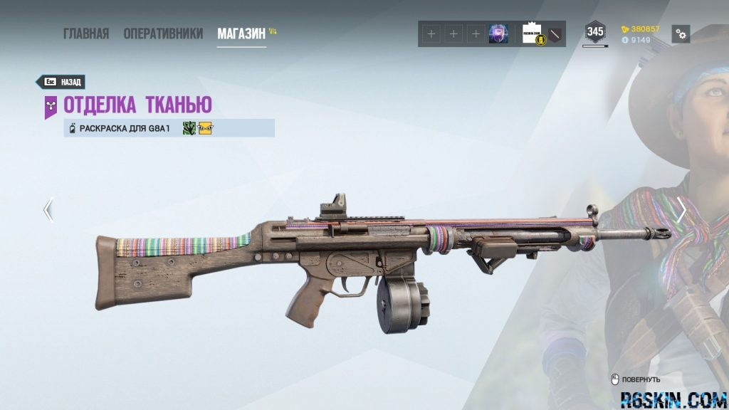 Textile Drape weapon skin for the G8A1