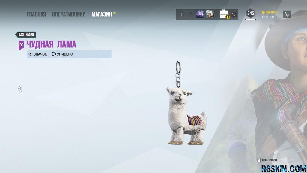Kooky Llama charm