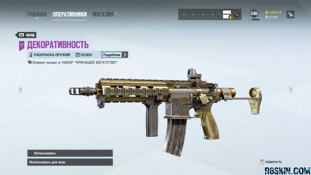Deco Artistry weapon skin